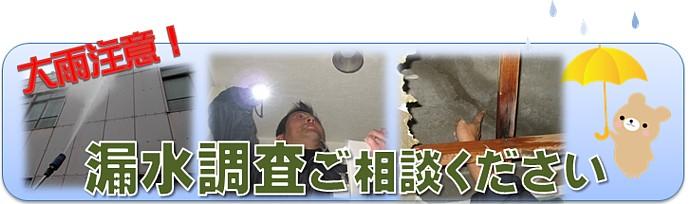 大阪兵庫の漏水調査