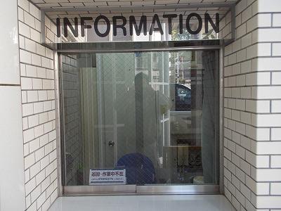 管理人室窓ガラス