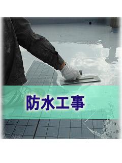 大阪兵庫西宮の防水工事