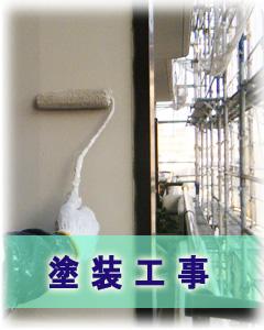 西宮宝塚神戸の塗装工事は良品技研株式会社