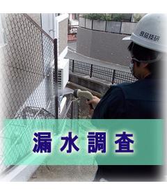 西宮宝塚神戸大阪の漏水調査は良品技研株式会社
