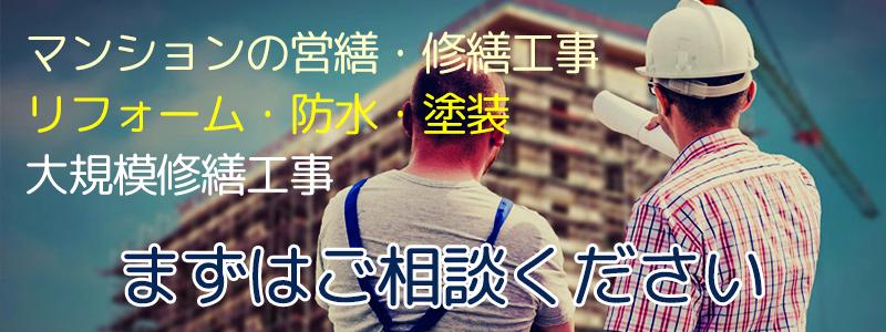 大阪・兵庫のマンション大規模修繕工事は良品技研