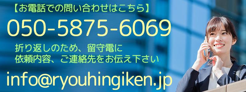 マンションの修繕工事良品技研の電話